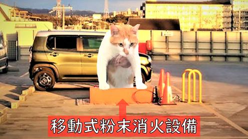 """台風で倒れた駐車場の""""移動式粉末消火設備"""""""