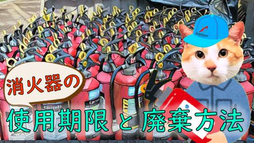 消火器の使用期限を把握して廃棄・交換