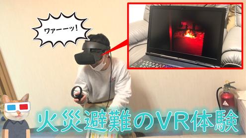 PanasonicVR体験
