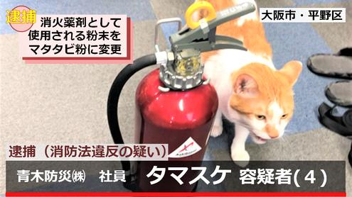 消火器の魅力について説明するタマスケ広報課長