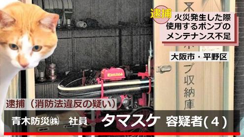 動力消防ポンプの入った倉庫