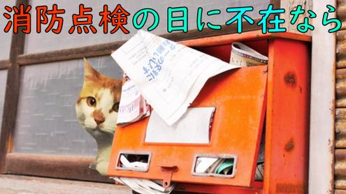 """消防点検の日に""""不在""""な場合"""