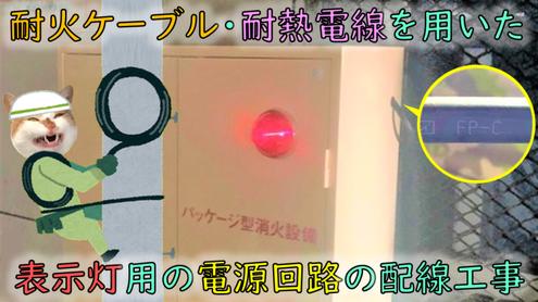 """パッケージ型消火設備の表示灯回路は耐熱 """"以上"""" で配線"""