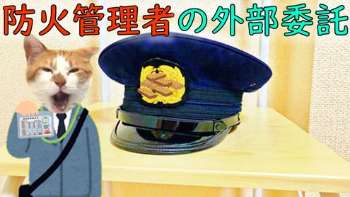 消防署の方の帽子