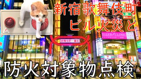 防火対象物点検の制度ができた背景 新宿歌舞伎町ビル火災