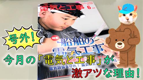 電気と工事6月号の表紙は電工少年