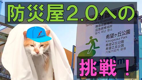 """変革が求められる""""2020"""""""