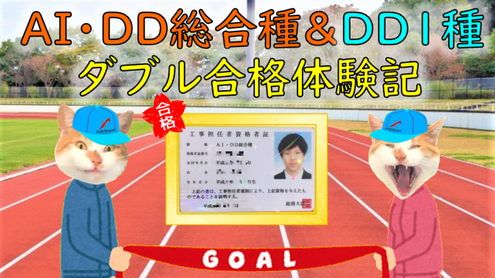 AI・DD総合種とDD1種を同時受験して合格