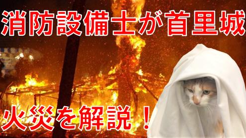 火災 イメージ画像