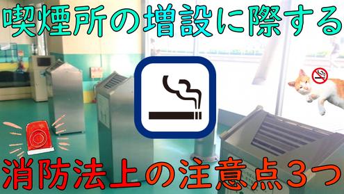 喫煙所以外は禁煙 健康増進法