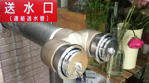 連結送水管の送水口