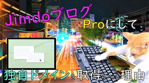 Jimdo Proにして独自ドメインを取得すべき理由