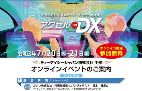 「自動車産業のDX」オンラインイベントでカナン株式会社のエバンジェリスト桂木夏彦が基調講演の講師を務めます