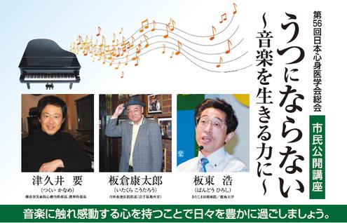 日本音叉ヒーリング研究会onsalaboが勉強しに行った、公開講座のちらし