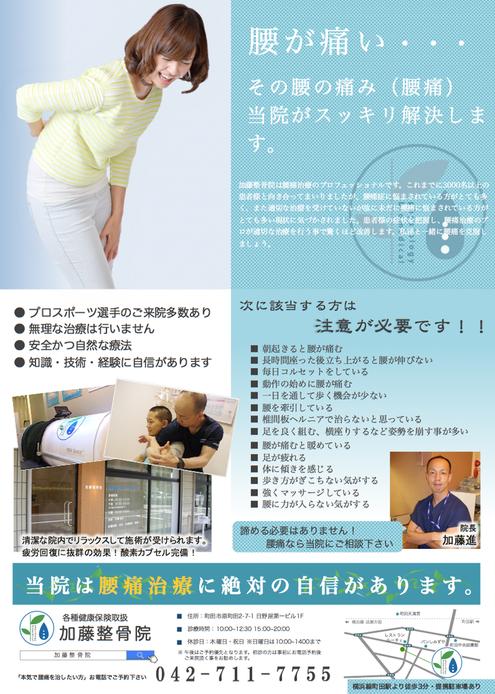町田市の人気の整骨院 ポスティング事例