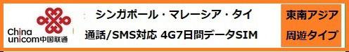 China Unicom HKオーストラリア データ通信プリペイドSIMカードの販売