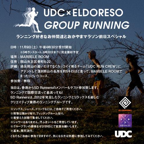 ELDORESO, UDC, RUNNING, 岡山, ランニング