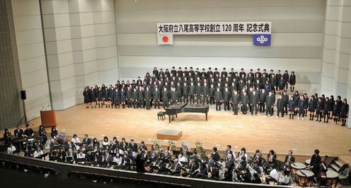 大阪府立八尾高等学校 創立120周年 記念式典