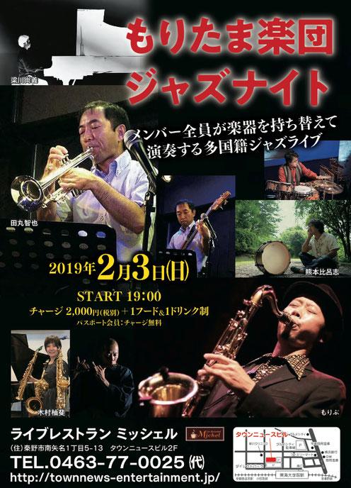 もりたま楽団ジャズナイト2019年2月3日(日)