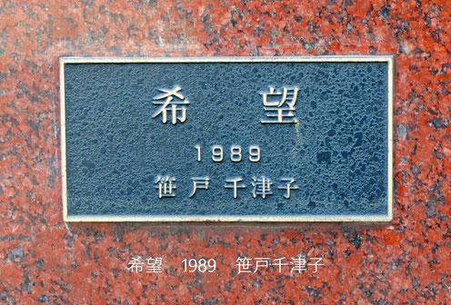 希望1989笹戸千津子・プレート