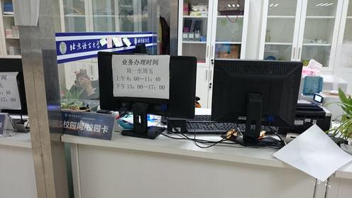 北京語言大学 インターネット開設申込窓口