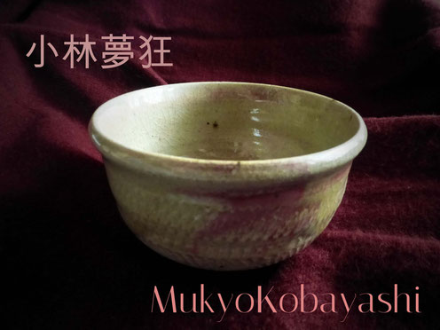 小林夢狂 MukyoKobayashi    織部釉 穴窯による焼成~辰砂も現れ…
