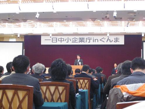中小企業庁 北川長官です!超満員、席はぎっしりでした!