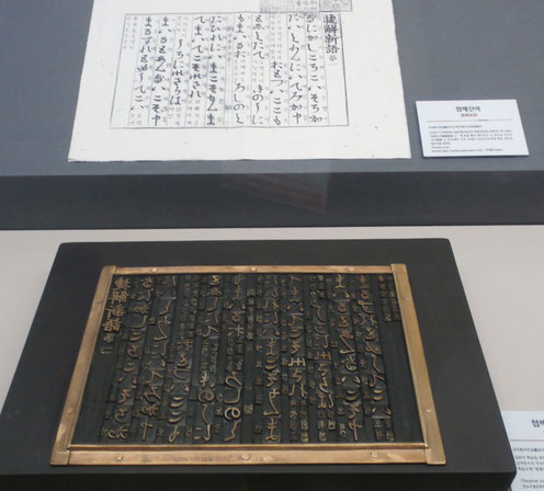 Example of early print (above) made from movable metal type forme (below). Individual type pieces (sorts) are slotted into the frame and fixed in place with beeswax, before being inked-up and used for printing.