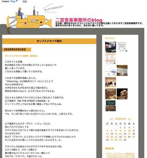二宮音楽事務所のブログ。「ポップスアカペラの歴史」が綴られている