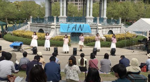 鶴舞公園で行われる「FAN」