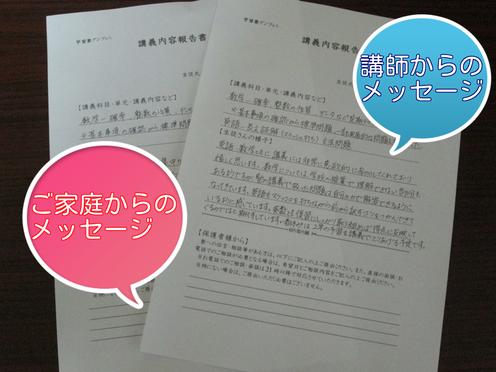 学習塾アンフィニの講義内容報告書