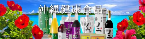 沖縄健康食品