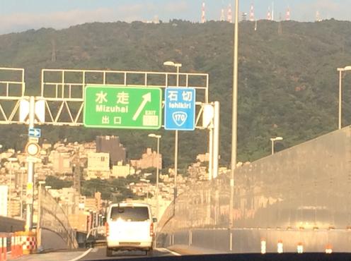 阪神高速 東大阪線 水走出口(筆者撮影)