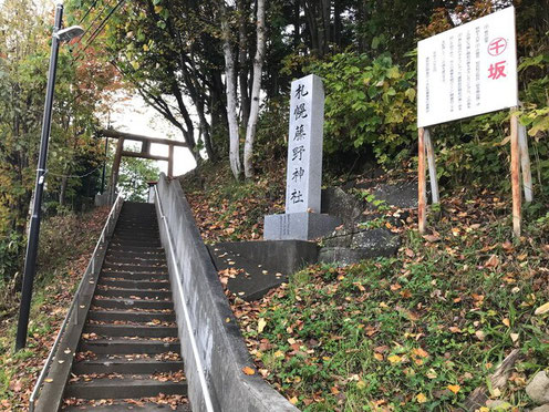 札幌藤野神社のマルセン坂