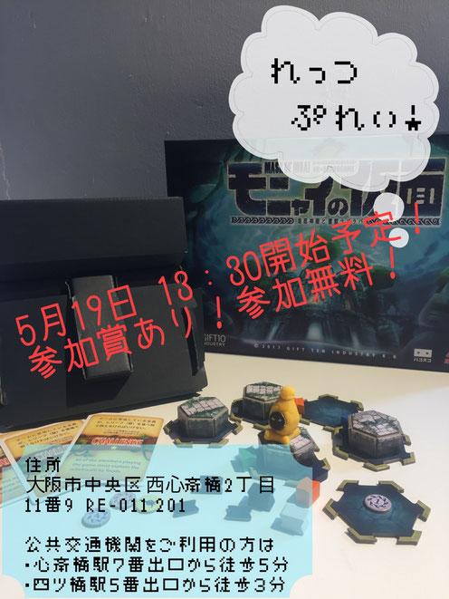 【画像】エリアベンチャーズ_イベント_VRボードゲームイベント20180519