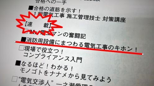 """""""電気と工事""""で連載 消防用設備等"""