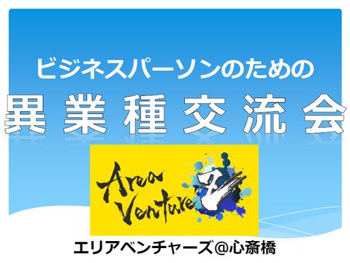 【イベント】ビジネスパーソンのための異業種交流会20180507