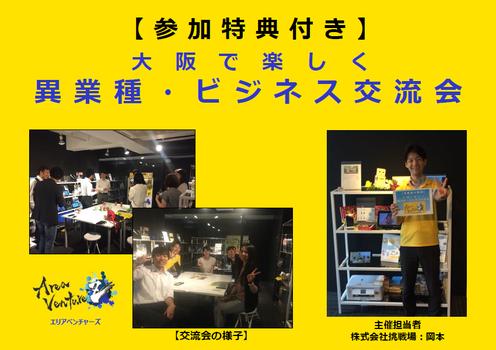 【画像】20180708大阪で楽しく異業種・ビジネス交流会@エリアベンチャーズ