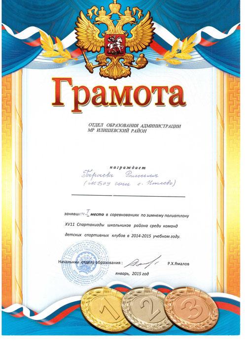 Ученик 11 класса Гараев Рамиль победил в соревнованиях по зимнему полиатлону XVII Спартакиады школьников района в 2014-2015 году