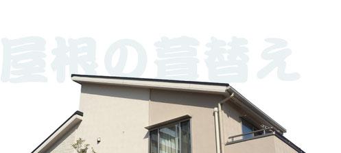 屋根の葺き替え・張り替え|大宮の雨漏り修理工事