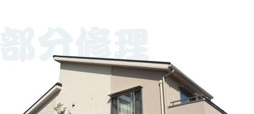 部分修理|大宮の雨漏り修理工事