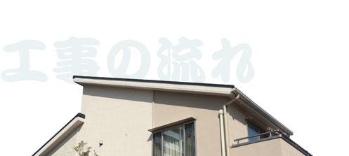工事の流れ|屋根のオカダ