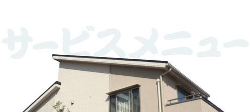 サービスメニュー|屋根のオカダ