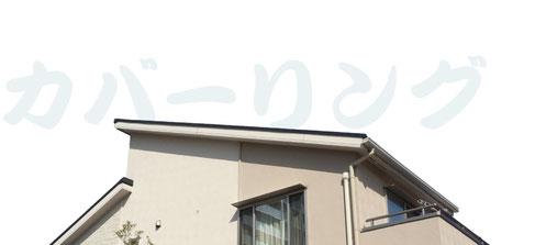 屋根カバーリング工法|大宮の雨漏り修理工事