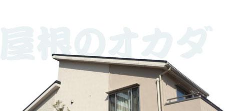 屋根のオカダ|岡田板金工業