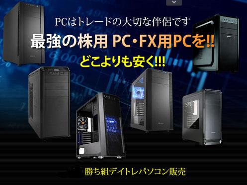 最強の株用PC・FX用PC トレードパソコンをどこよりも安く。 勝ち組デイトレパソコン販売