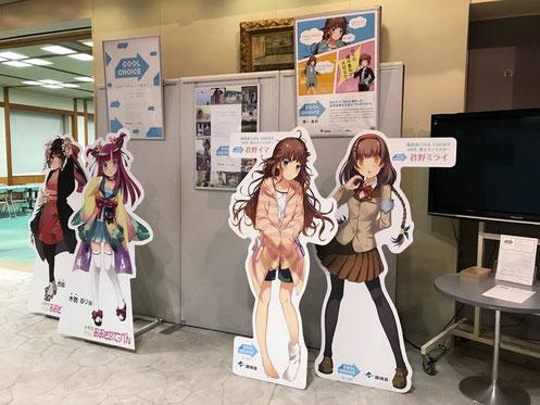 環境省 COOL CHOICE MOE 萌えキャラクター君野イマちゃん&君野ミライちゃんとの初コラボ
