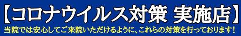 コロナウイルス対策実施中 千葉県市川市本八幡の頭痛専門