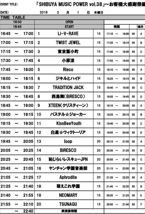3月1日(木)SHIBUYA MUSIC POWER vol.38 〜お客様大感謝祭編〜
