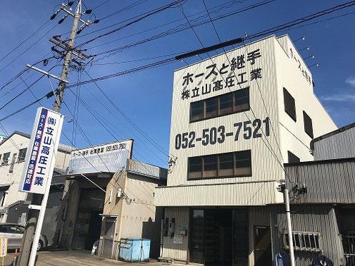 (株)立山高圧工業